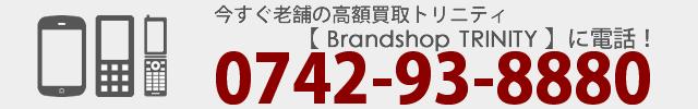 Brandshop TRINITY